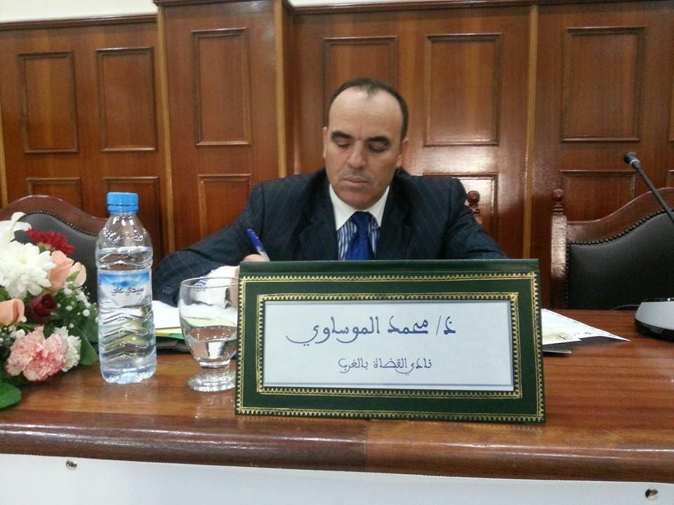 محمد الموساوي: نشتغل وسط سياق مجتمعي يمقت القضاء والقضاة