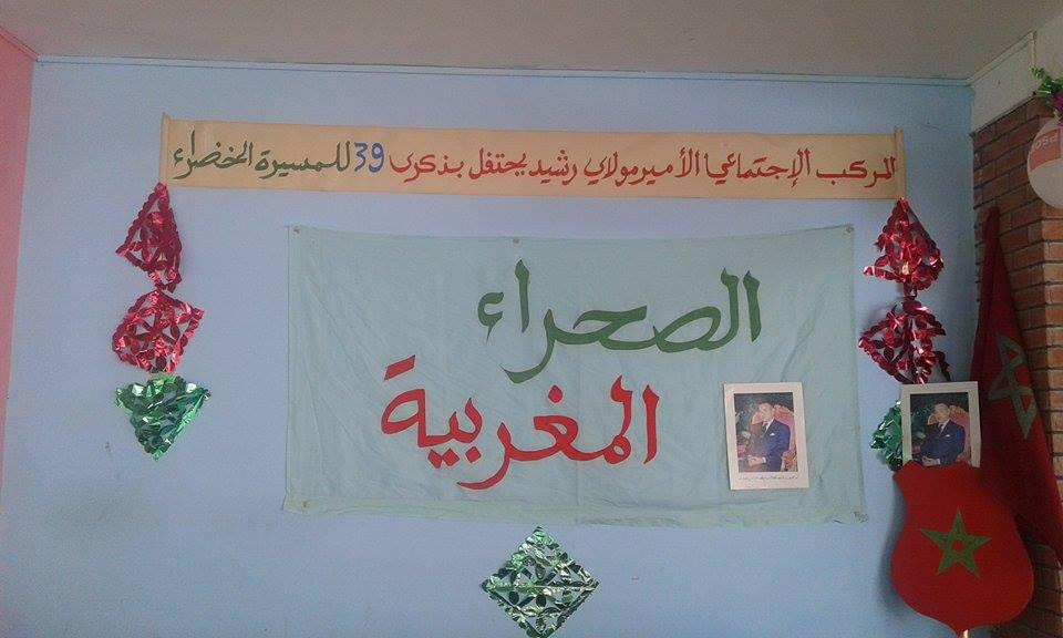 نزلاء المركب الاجتماعي مولاي رشيد بتطوان يخلدون الذكرى 39 للمسيرة الخضراء